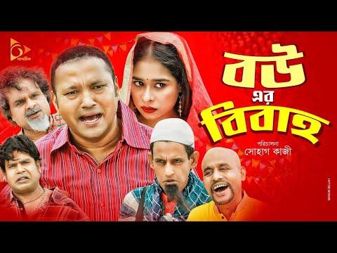 বউ এর বিবাহ – Bangla New Comedy Natok 2020