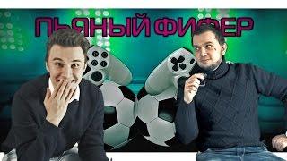 ПЬЯНЫЙ ФИФЕР #7 | ДЕНЧИК ФЛОМАСТЕРОВ