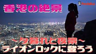 <香港> ライオンロックに登ろう! ~ 香港の夕暮れと夜景 ~ [ 日本旅行業協会 オンラインツアーグランプリ 参加作品 ]
