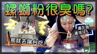 【魚乾】在陽台吃螺螄粉就不會臭了!