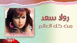 اغاني حصرية Rola Saad - Men Kol El Alam   رولا سعد - من كل العالم تحميل MP3