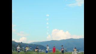 """バレーボウイズ """"雨があがったら"""" (Official Music Video)"""