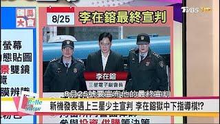 鴻海讓三星挫咧等!? 威脅韓國! 布局美國+強攻日本  國民大會 20170828 (完整版)