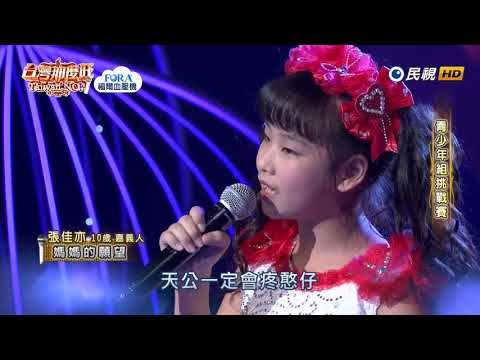 20190413 台灣那麼旺 Taiwan No.1 張佳亦 媽媽的願望