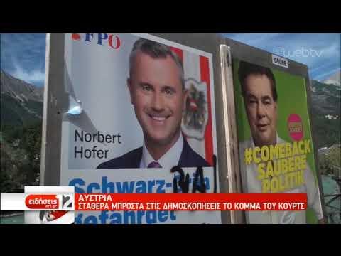 Βουλευτικές εκλογές στην Αυστρία στη σκιά του «σκανδάλου Ίμπιζα» | 29/09/2019 | ΕΡΤ