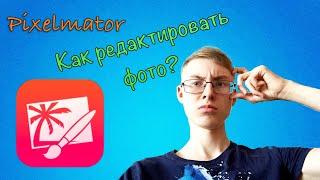 PIXELMATOR - КАК РЕДАКТИРОВАТЬ ФОТО (iOS) — ZVERY STORIES