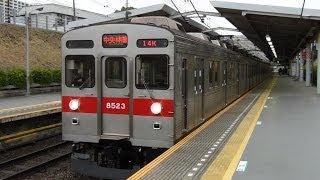 【爆音・最高速通過】東急8500系 南町田駅を疾走