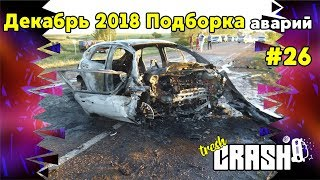 Декабрь 2018 подборка аварий , ДТП ,cars crash compilation #26