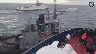 Задержание украинских кораблей в Керченском проливе
