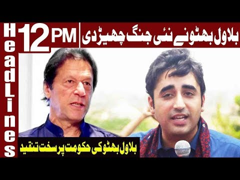 Bilawal Bhutto Lashes Out On Imran Khan   Headlines 12 PM   27 January 2019   Express News