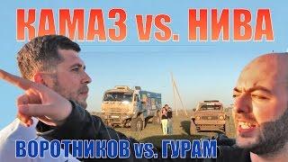 КАМАЗ vs НИВА. ВОРОТНИКОВ vs ГУРАМ. 402 метра по бездорожью!!!