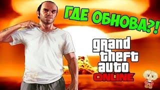 ГДЕ ОБНОВЛЕНИЕ ??? (GTA Online)