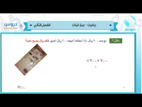 الثاني الابتدائي| الفصل الدراسي الثاني 1438/ رياضيات | جمع المثلثات