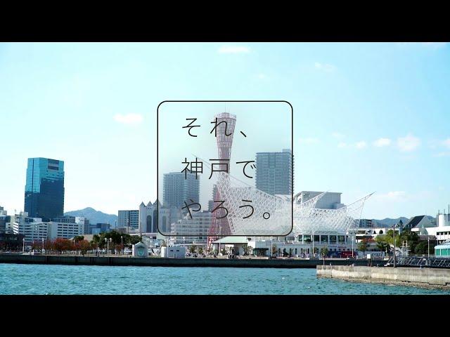 神戸市職員採用PR動画「それ、神戸でやろう」