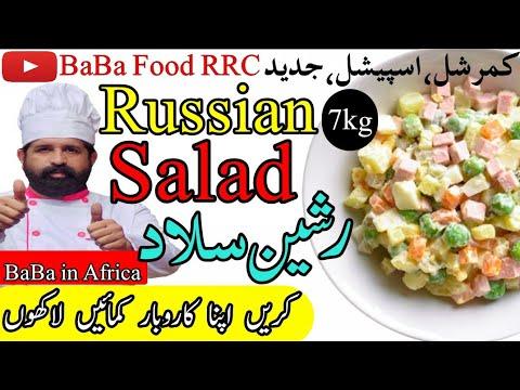 RUSSIAN SALAD | Restaurant Style Russian Salad | Healthy Salad | رشین سلاد | BaBa kitchen