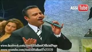 تحميل اغاني Assi El Hallani - Ouhebbak Gedan   1997   عاصي الحلاني - أحبك جدا MP3