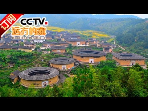 《远方的家》 20160818 特别节目——五湖四海访民居 | CCTV-4