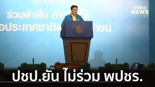 หัวหน้าประชาธิปัตย์ ลั่น! จะนำพรรคเป็นที่ 1 - ร่วม พปชรซ ยังไม่แน่ | ตามข่าวเที่ยง | 16 พ.ค. 62