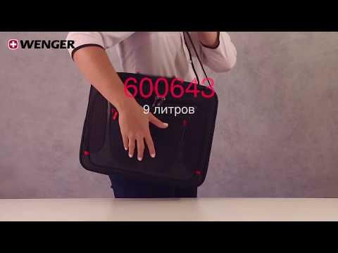 Портфель для ноутбука 15 SENSOR WENGER 600643