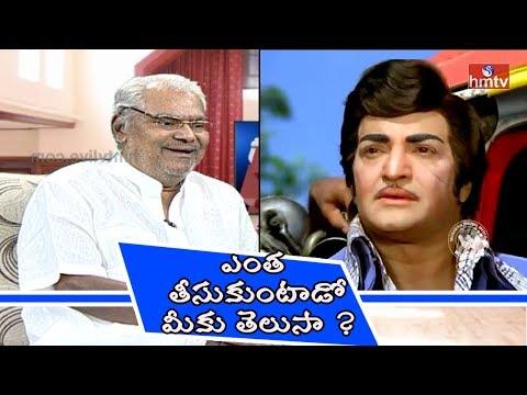 Kota Srinivasa Rao Revealed Senior NTR Remuneration | HMTV