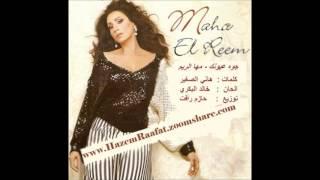 مازيكا مها الريم - جوه عيونك تحميل MP3
