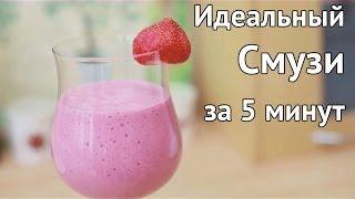 Смотреть онлайн Рецепт фруктового смузи в блендере