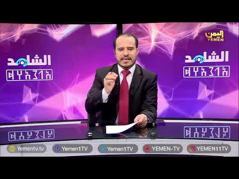 Photo of الشاهد – علم اليمنيين في مواجهة الحوثيين – تقديم / توفيق السامعي – 17/5/2019