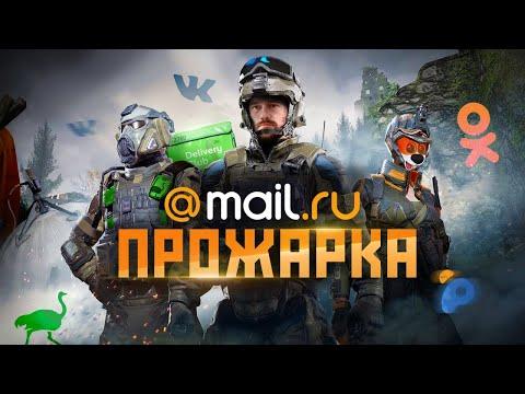 , title : 'Инвестиции в mail.ru 2020 | Прожарка Вредный Инвестор'