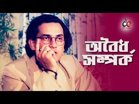 Oboidho Somporko | Movie Scene | Salman Shah | Bichar Hobe