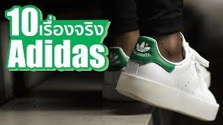 [อัพใหม่] 10 เรื่องจริงของ ADIDAS (อาดิดาส) ที่คุณอาจไม่เคยรู้ ~ LUPAS