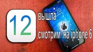 iOS 12 вышла - смотрим  на iphone 6