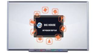 Big House Center   Самый Быстрый Заработок в Интернете   Big House Center