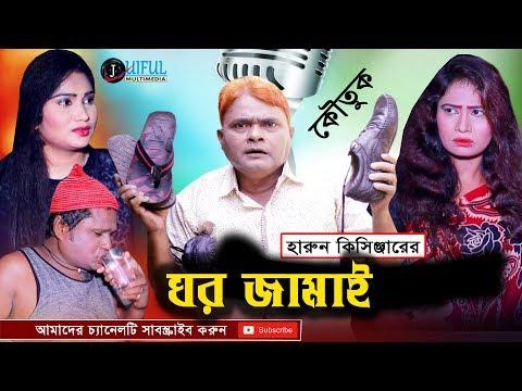 ঘর জামাই   Ghor Jamai   Harun Kisinger   হারুন কিসিঞ্জার   Comedy Natok 2019