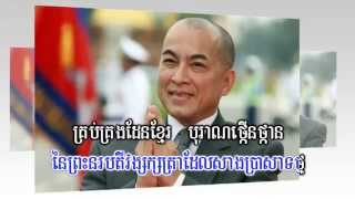 Khmer anthem | national anthem of cambodia | khmer national music song | HD 1080i