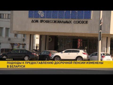 Указ Лукашенко: в Беларуси изменили подходы к предоставлению досрочной пенсии