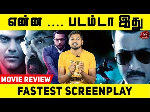 Kaappaan Movie Review ..