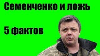 Семен Семенченко и ложь: пять фактов