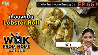 """อร่อยสดชื่น เข้ากั๊น เข้ากัน! """"เกือบจะเป็น Lobster Roll"""" by ฟ้า Wok From Home EP.66"""