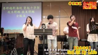 Full HD讚美詩歌✤God Of My Life(中文版)【希望教會】2011-07-31敬拜Nankan hope church
