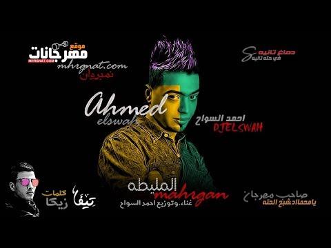 مهرجان المليطه 2018 | غنا و توزيع نجم مهرجان يا محمد احمد السواح كلمات زيكا 2018