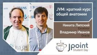 Никита Липский, Владимир Иванов — JVM: краткий курс общей анатомии