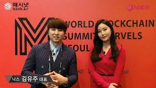 [해시넷] 닉스 김유주 대표이사 인터뷰