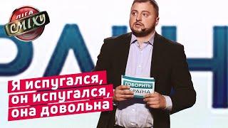 Суровое украинское шоу - Говорить Україна (ПАРОДИЯ)
