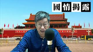 謎米香港 2019年11月19日 國情揭露 直播