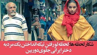 لحظه لو رفتن تیکه انداختن یک پسر به دختر ایرانی جلوی دوربین