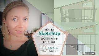 הדרכת SKETCHUP חינם - יצירת חתכים וסרטון בעזרת סצנות
