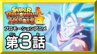 SDBH第3話最強の輝き!ベジットブルー界王拳炸裂!プロモーションアニメ