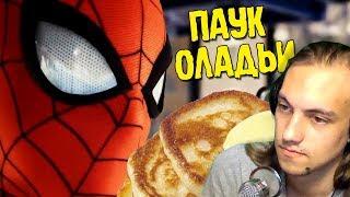 ЧЕЛОВЕК ПУП - Pider man и Оладьи l RYTP l - Реакция на пуп