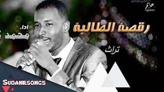 محمد كامل رقصة الطالبة 2016 تحميل MP3