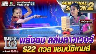 พลังตบ ถล่มทาวเวอร์ น้องเบล S22 ดวลแชมป์ซีเกมส์ | SUPER 10 Season2